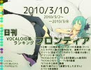 日刊VOCALOID系ランキング フロンティア 2010/3/10