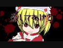 【Dance×Mixer】緋色月下、狂咲ノ絶【東方3D】