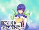 【2010】KAITOランキング【2月号】お誕生会増量版