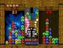 ぷよぷよ フィーバー 遊戯VS永井先生(Ver肉ファイル)