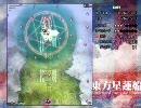 【東方】EASYシューターが性懲りもなくリプレイ晒し01【星蓮船】