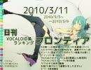 日刊VOCALOID系ランキング フロンティア 2010/3/11