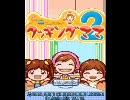 【TAS】クッキングママ2(ピザ編)