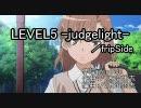 【ニコカラ】 LEVEL5 -judgelight- 【OffVocal】
