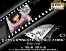 【東方アレンジ】サヨナラ☆SWING BYe (takayuki@jp Remix) -Short Ver-