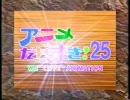 アニメだいすき!25-6OP/ED