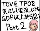 TOVをTPOを気にして実況してもGDPは上がらない Part2