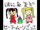【チビ ハニ&マド】ムーンライト伝説【歌ってみた】