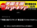 学園天国パラドキシア 限定版ドラマCD PART1 thumbnail