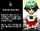 【東方】超まじめにキャラクター紹介~妖々夢編~ 旧