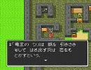 【SFC版】ドラクエ1をgdgd実況 part13