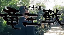 将棋 第30期竜王戦