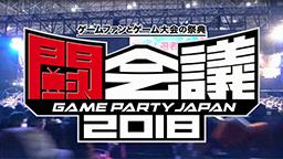 闘会議2018 ~ゲームファンとゲーム大会の祭典~