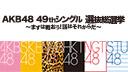 AKB48 49thシングル 選抜総選挙 速報発表 ~AKB,SKE,NMB,HKT,NGT,STU全国6都市から生中継~