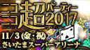 ニコニコ史上最大のライブイベント・超パーティー2017