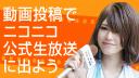 動画投稿でニコニコ公式生放送に出よう!