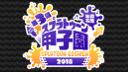 第3回スプラトゥーン甲子園、各地区大会への参加募集中!