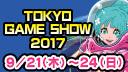 「TOKYO GAME SHOW 2017」ネット会場はこちらです!