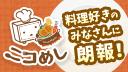 料理好きに朗報!【ニコめし】始まります!