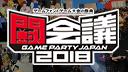 ゲームファンとゲーム大会の祭典「闘会議2018」発表会のお知らせ