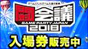 ゲーム好きのための祭典「闘会議2018」ついに内容公開!