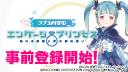 ラブコメRPG『エンゲージプリンセス』事前登録受付中!