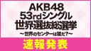 世界のセンターは誰だ?AKB48世界選抜総選挙 速報発表