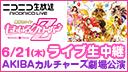 「ももいろクローバーZ」ライブ生中継!