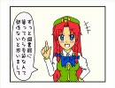 【東方】毎日美鈴日和第3話【4コマ】