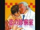 恋の診察室1(大塚明夫×緑川光)