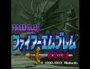 【ゆっくり実況】 ファイアーエムブレム 姫様縛りプレイ 第九章