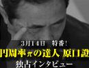 【円周率πの達人】3月14日特番!達人・原口證独占インタビュー【ぱい pi】