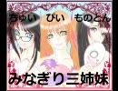 【ちゅいxぴいXものとん】みなぎり三姉