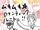 【腐】ム.キ.ム.キ.★.ロ.マ.ン.テ.ィ.ッ.ク.ル.ー.ト.【替/え...