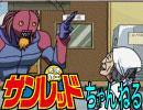 天体戦士サンレッド FIGHT. 51(2期第25話)