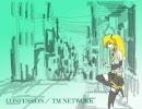 【初音ミク】CONFESSION【TMNカバー曲】