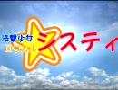【動画企画】法撃少女ロリカル☆システィ【新番組PSU】