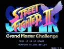 Gamer's VISION 3月6日スーパーストリートファイターIIX ランバト第二回 B