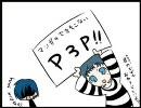 漫画のできそこないP3P!!