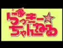 【第二十回】裏らっきー☆ちゃんねる【今期放送中アニメ編】 thumbnail