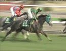 【競馬】 2009 ファルコンステークス ジョーカプチーノ 【ちょっと盛り】
