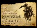 【Mount&Blade】マ&ブ ゆっくり動画