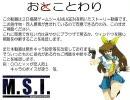 【MUGEN】 MUGEN STORIES INFINITY ミスコ