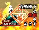 【三国志大戦3】袁術陛下と丞相をめざす・第01回「降格したのは秘密」