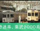 【迷列車で行こう/私鉄編】あの迷車の足回りを貰った電車。