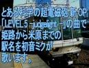 初音ミクがとある科学の超電磁砲OPで姫路~米原までの駅名歌う