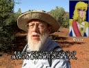 【ベルサイユのばら】アリゾナの老人、バ