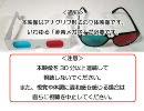 【赤青メガネ】アナグリフによる立体映像ゲーム「RS3rd 3D-Dive Edition」