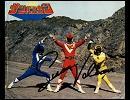 太陽戦隊サンバルカン