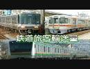 都道府県 鉄道旅客輸送量ランキング